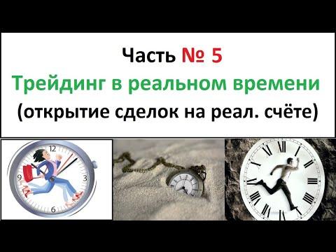 Торговля в реальном времени (№5) 2 февраля 2016