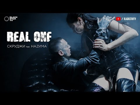 Скруджи & НАZИМА - Real One (премьера клипа, 2018) (видео)