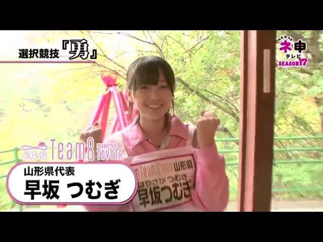 LINEスタンプ決定戦 【勇】早坂 つむぎ / AKB48[公式]