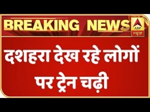 BREAKING: Around 50 Dead As Train Runs Into People Watching Raavan Effigy Near Amritsar   ABP News