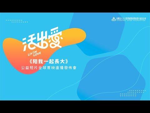 《陪我一起長大》公益短片全球首映直播發佈會_part1