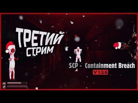 Третий Стрим | SCP - Containment Breach [1.3.6] | 31.12.2016 |