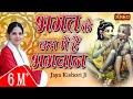 SANKIRTAN - BHAGAT KE - JAYA KISHORI JI