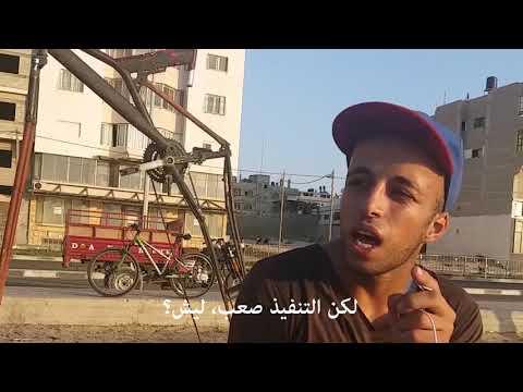 أطول دراجة هوائية في غزة