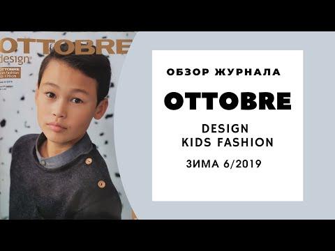 Обзор журнала Оттобре детский 06/2019 видео