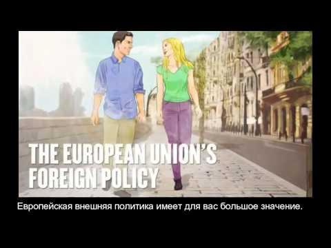 Глобальная стратегия ЕС   Внешняя политика Европы касается вас