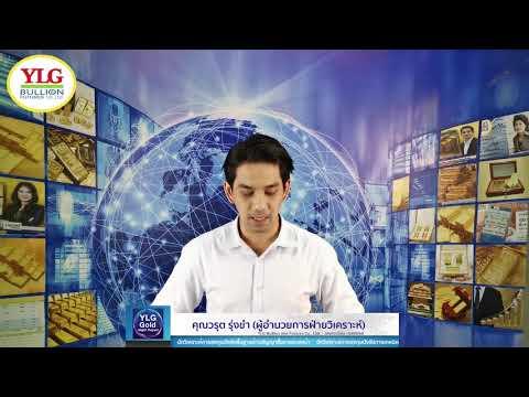 YLG Gold Night Report ประจำวันที่ 10-09-2562