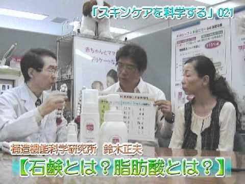 【セッケンとは?脂肪酸とは?】@「ス....