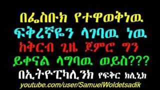 Ethiopikalink Love Clinic