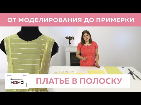Солнечное платье из рубашечного хлопка с воланом для Каролины. Мод… видео