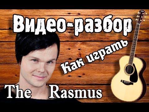 Как играть Rasmus-Living In A World Without You,guitar lesson, урок на гитаре, видео разбор