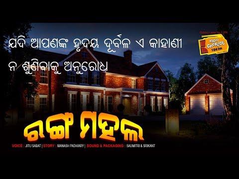 Video Ranga Mahal II BHAYA II download in MP3, 3GP, MP4, WEBM, AVI, FLV January 2017