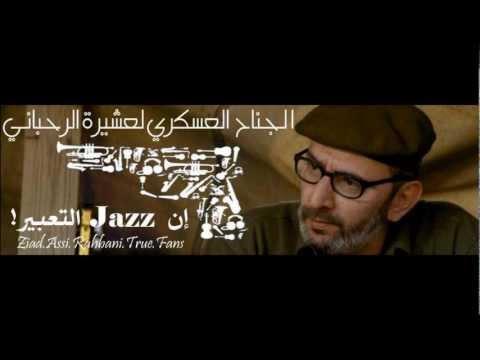 زياد الرحباني-جملة مفيدة