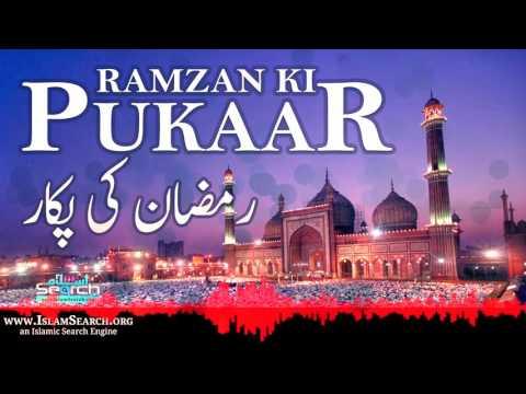 Ramzan ki Pukar ┇ رمضان کی پکار ┇ #Ramzan #Roza #Ramazan ┇ IslamSearch