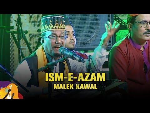 Ism-e-Azam (ইছমে আযম)   Malek Kawal (মালেক কাওয়াল)   Dhaka International FolkFest 2019