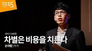 #23 [세바시 ] 차별은 비용을 치른다 - 손아람 작가