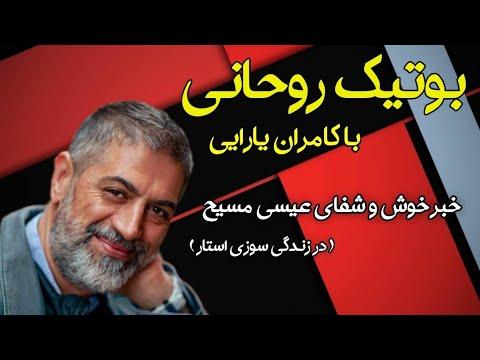 مجموعه بوتیک روحانی با برادر کامران یارایی - قسمت سوم