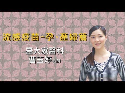 流感疫苗 孕、產婦篇-曹玉婷醫師(201612製)