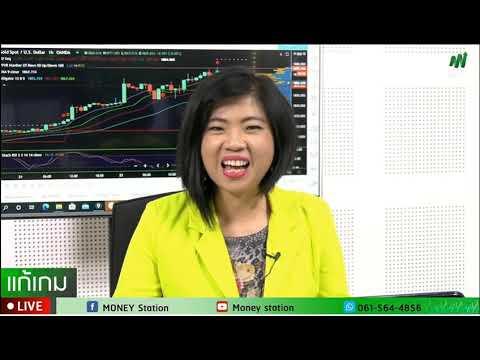 Money Station : รายการ แก้เกมส์ by YLG 23-07-2020