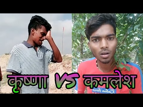 Krishna VS kamlesh vigo video comedy show [[#comedy_of_king]]