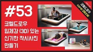 #53 코렐드로우 입체감(3D) 있는 신기한 착시 …