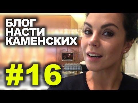 Блог Насти Каменских - Выпуск 16 - DomaVideo.Ru