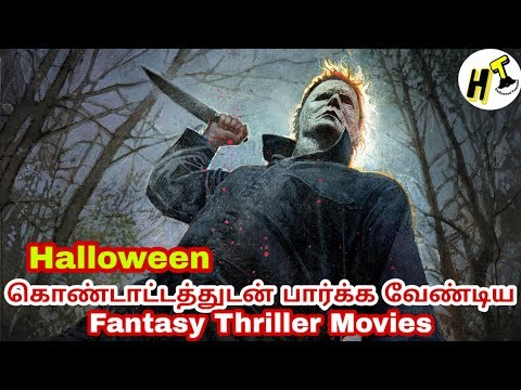 5 Best Halloween Based Fantasy Thriller Movies | Tamil Dubbed | Hollywood Tamizha
