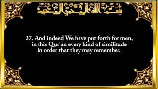 039  Surah Az Zumar The Groups