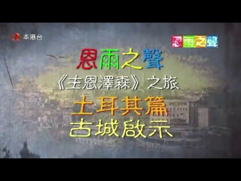 恩雨之聲 星期三下午5:30 ( 本港台 ) [宣傳片20]