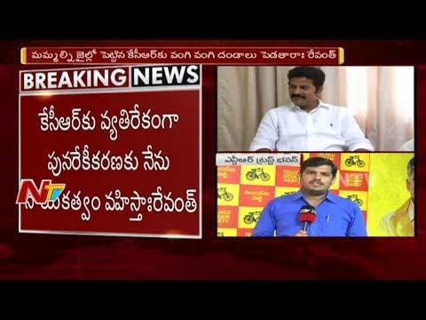 Revanth Reddy Strong Comments on AP TDP Leader Yanamala Rama Krishnudu