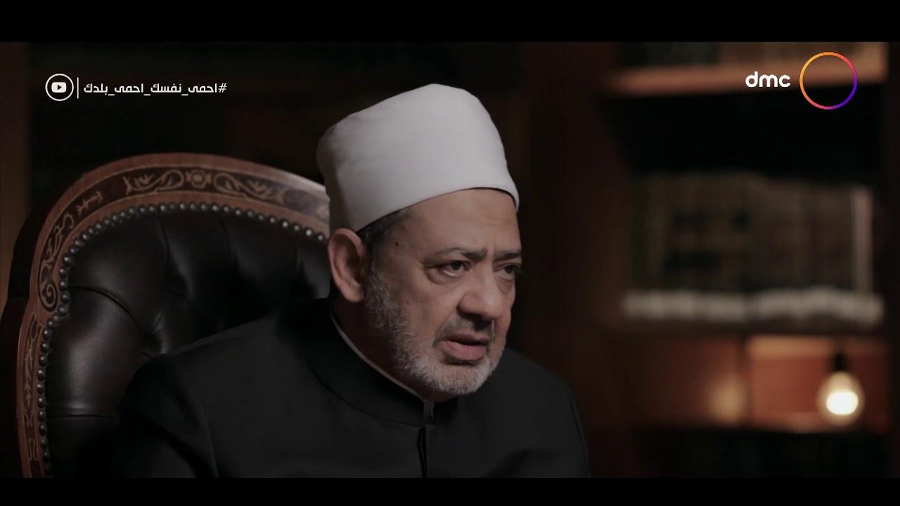 الإمام الطيب - مع فضيلة الإمام الأكبر أ.د. أحمد الطيب | الأربعاء 13/5/2020 | الحلقة الكاملة