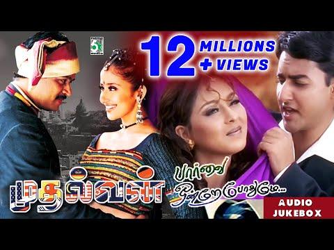 Video Paarvai Ondre Podhume & Mudhalvan Super Hit Audio Jukebox download in MP3, 3GP, MP4, WEBM, AVI, FLV January 2017