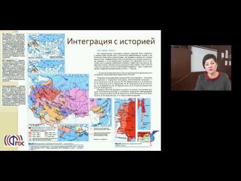 Формирование метапредметных умений на уроках географии