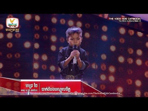 kammovithi bralng chamrieng komar lomdabthnak piphoplok The Voice Kids Cambodia, vokk Blind Auditions sabda ti 2