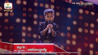 Video ពេជ្រ ថៃ - បាត់ដំបងបណ្ដូលចិត្ត  (The Blind Auditions Week 2 | The Voice Kids Cambodia 2017) MP3, 3GP, MP4, WEBM, AVI, FLV Desember 2017