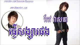 ផ្ញើសង្សារផង   Keo Veasna Khmer Love Song