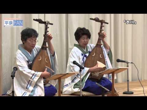 【世界遺産平泉】NEWS#08 平泉中学校筑前琵琶演奏_H26.6.2up