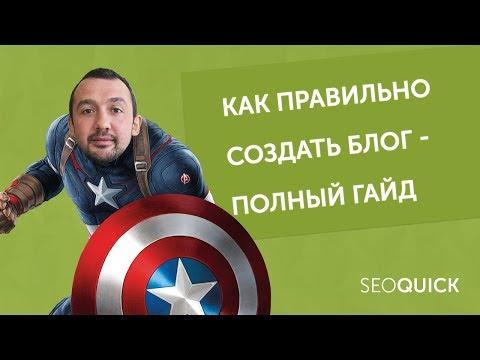 Как создать свой блог | SЕОquiск 2018 - DomaVideo.Ru
