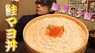 Video 【大食い】鮭マヨ丼 総重量約5.0㎏~罪深き丼を作ってしまった~ MP3, 3GP, MP4, WEBM, AVI, FLV Agustus 2018