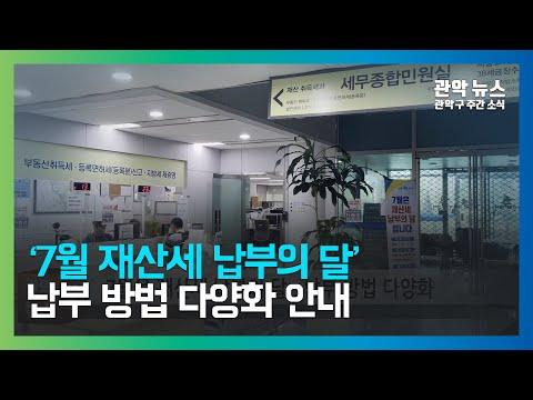 [관악 주간뉴스 7월 3주차] '7월 재산세 납부의 달' 납부 방법 다양화 안내 이미지