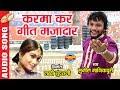 करमा कर गीत मजादार - Karma Kar Geet majadaar - Singer- Sunil 9575480629 - Chhattisgarhi Audio Song