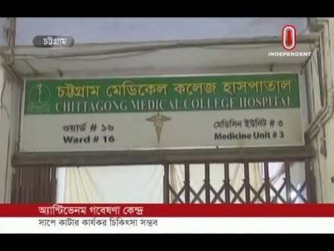 Anti venom research centre at Chittagong Medical (19-11-18) Courtesy: Independent TV