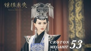 錦綉未央 The Princess Wei Young 53 唐嫣 羅晉 吳建豪 毛曉彤 CROTON MEGAHIT Official