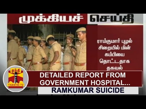 Ramkumar-Commits-Suicide--A-Detailed-report-from-Royapettah-Government-Hospital-Thanthi-TV