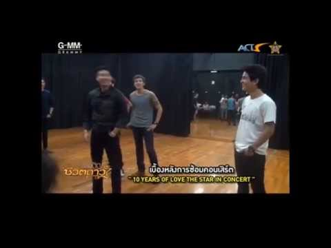 [ตามติดชีวิตดาว] เบื้องหลังการซ้อม 10 Years of Love The Star in Concert - 2/07/14 (видео)