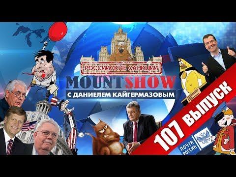 Медведь вышел из берлоги. Наш ответ санкциям США. MOUNT SHOW #107 (видео)