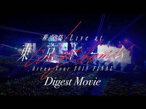 , title : '「欅坂46 LIVE at 東京ドーム ~ARENA TOUR 2019 FINAL~」ダイジェスト映像'