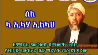 ስለ ላ ኢላሃ ኢለላህ |  Sheikh Ibrahim Siraj