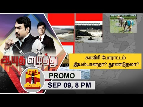 -09-09-2016-Ayutha-Ezhuthu-Is-Cauvery-Water-Issue-fueled-by-Politics--8PM