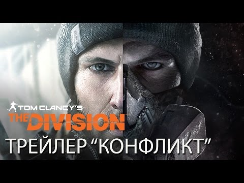 Tom Clancy's The Division — Трейлер «Конфликт»